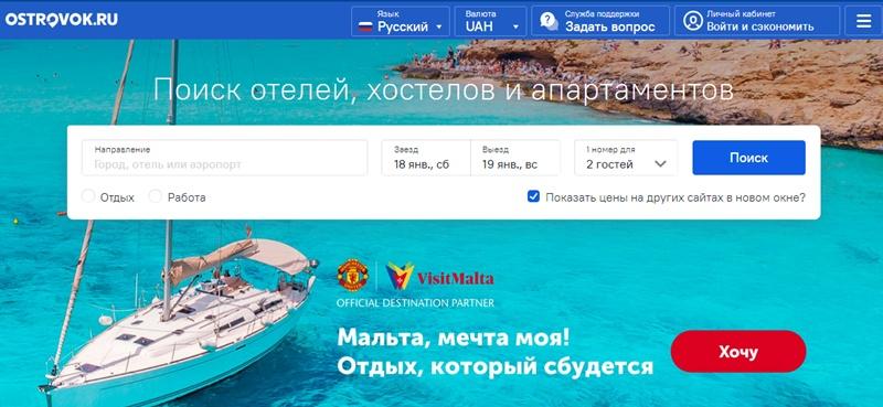 Официальный сайт Островка